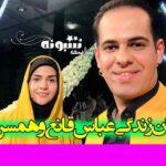بیوگرافی عباس قانع گزارشگر و همسرش + گزارش هایش