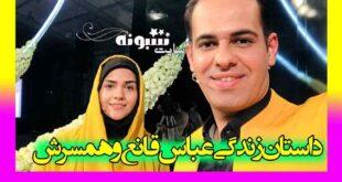 بیوگرافی عباس قانع گزارشگر و همسرش + عکس و اینستاگرام و ویکی پدیا