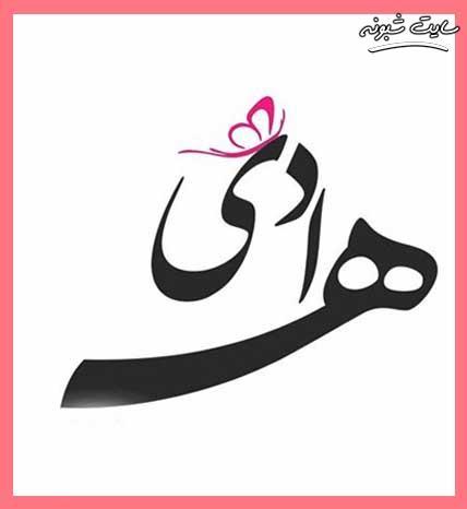 عکس پروفایل اسم هادی | عکس نوشته نام هادی | لوگوی اسم هادی جدید