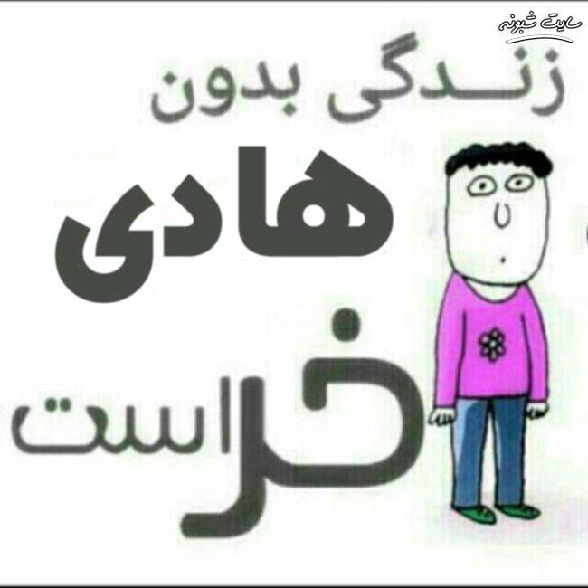 عکس پروفایل زندگی بدون هادی خر است