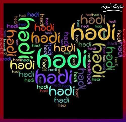 عکس پروفایل اسم هادی انگلیسی و عکس نوشته هادی