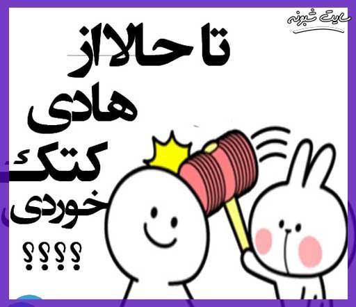 عکس پروفایل اسم هادی و عکس نوشته هادی