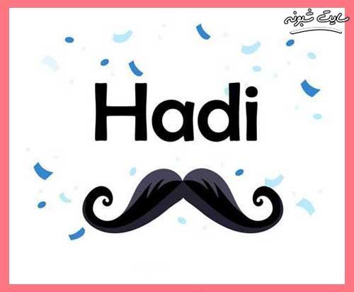 عکس پروفایل اسم هادی و عکس نوشته هادی برای تلگرام