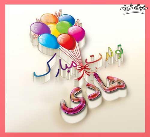 عکس پروفایل هادی تولدت مبارک