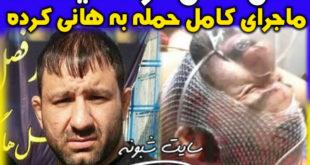 (قتل) کشته شدن هانی کرده و ماجرای حمله به هاني کرده