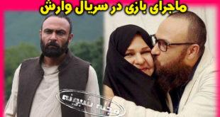 بازیگر نقش یارمحمد در سریال وارش کیست؟ بیوگرافی علیرضا کمالی