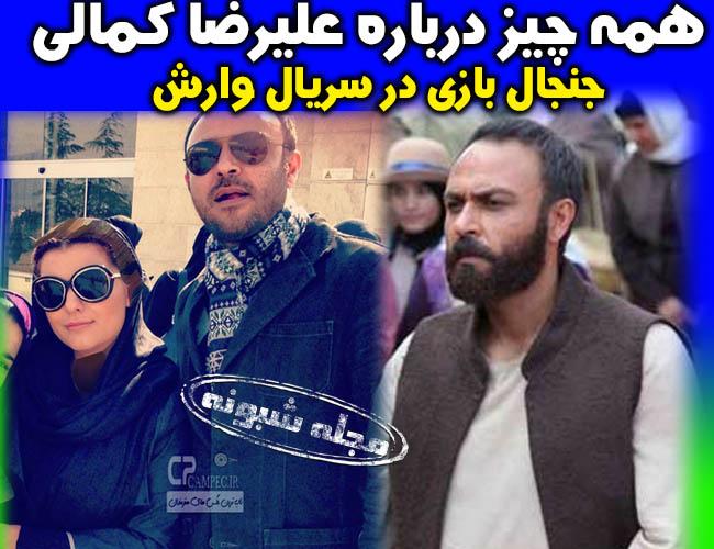 بازیگر نقش یارمحمد در سریال وارش کیست؟ بیوگرافی علیرضا کمالی و همسرش
