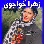 بیوگرافی زهرا خواجوی دروازه بان بانوان و کلین شیت +اینستاگرام