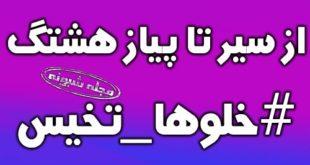ماجرای هشتگ #خلوها_تخيس (بگذارید بگندد) توسط عراقیها
