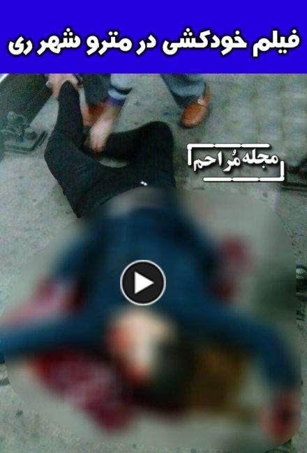 خودکشی در مترو شهر ری | فیلم خودکشی دو دختر در ایستگاه مترو شهرری