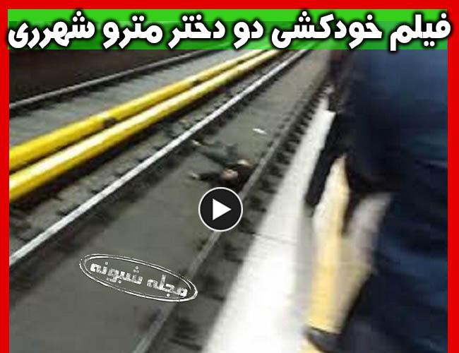 خودکشی در مترو شهر ری | فیلم خودکشی دختر دایی و دختر عمه