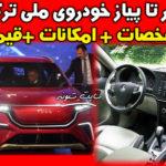 خودروی ملی ترکیه برقی + قیمت و مشخصات و امکانات