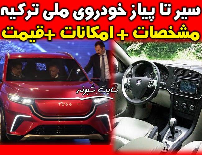 خودروی ملی ترکیه الکتریکی + قیمت و مشخصات و امکانات