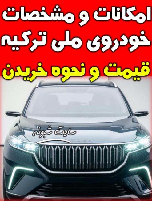 خودروی ملی ترکیه + قیمت و مشخصات و امکانات