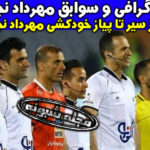 بیوگرافی مهرداد نجفی کمک داور فوتبال زنجانی + علت خودکشی