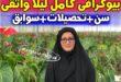 بیوگرافی لیلا واثقی فرماندار شهر قدس تهران + ماجرای دستور تیر