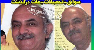 لقمان نظیری بازیگر درگذشت + بیوگرافی لقمان نظیری بازیگر قدیمی