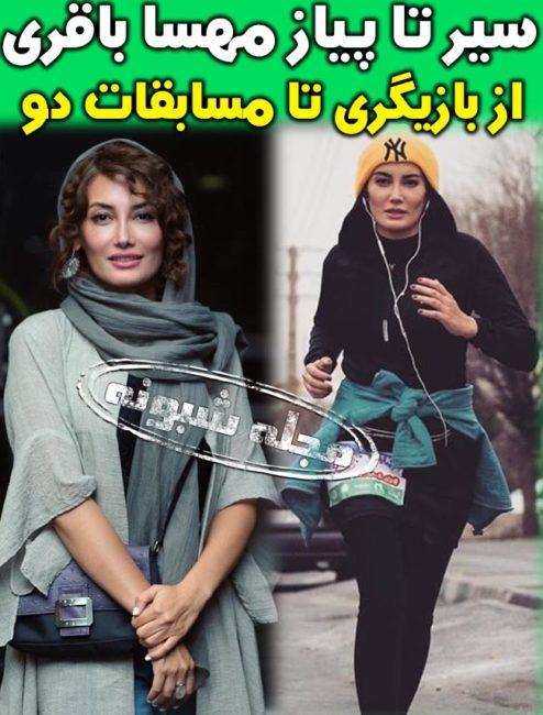 بیوگرافی مهسا باقری بازیگر و همسرش + تصاویر شخصی مهسا باقري
