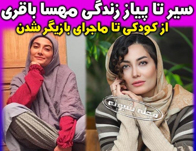 بیوگرافی مهسا باقری بازیگر و همسرش + تصاویر شخصی