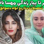 بیوگرافی مهسا باقری بازیگر و همسرش + تصاویر