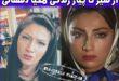 عکسهای جنجالی محیا دهقانی بازیگر نقش رعنا در فیلم لیلاج