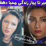 بیوگرافی محیا دهقانی بازیگر نقش رعنا در فیلم لیلاج