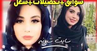 بیوگرافی مرضیه موسوی بازیگر نقش آرزو در سریال از سرنوشت +عکس
