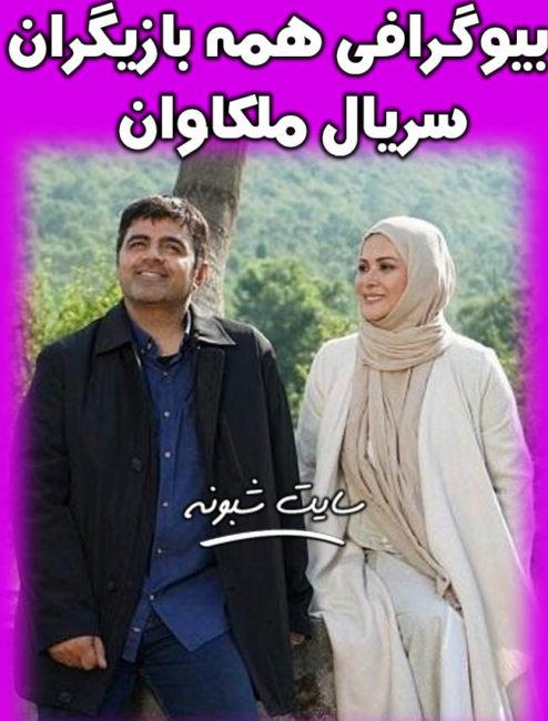 سریال ملکاوان | بیوگرافی بازیگران سریال ملکاوان شبکه آی فیلم