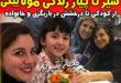 بیوگرافی مونا بیگی بازیگر و همسرش + عکس های خانواده