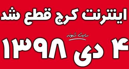 قطع اینترنت موبایل کرج (استان البرز) چهارشنبه 4 دی 98
