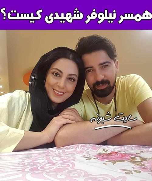 عکس های نیلوفر شهیدی و همسرش بازیگر سینما و تلویزیون