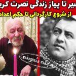 بیوگرافی نصرت کریمی بازیگر و کارگردان قدیمی و همسرش + علت درگذشت