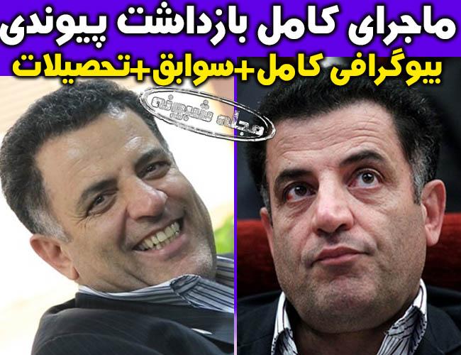 بازداشت علی اصغر پیوندی رئیس جمعیت حلال احمر +بیوگرافی و سوابق