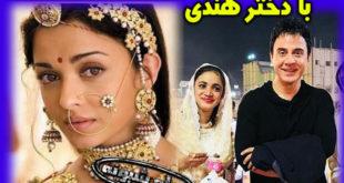ازدواج داریوش فرضیایی (عمو پورنگ) با یک دختر هندی +فیلم