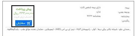 نحوه ثبت نام خودرو در سایت ایران خودرو و ساپیا +آموزش