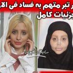 سحر تبر متهم به فساد فی الارض شد + بیوگرافی فاطمه خویشوند