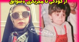 ساجده سلیمانی مجری | بیوگرافی ساجده سلیمانی و همسرش