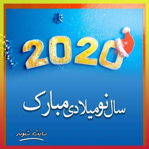 عکس نوشته تبریک سال 2020 میلادی + استوری و استیکر سال نوی میلادی