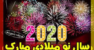 عکس های تبریک سال 2020 میلادی + استوری و استیکر سال نوی میلادی