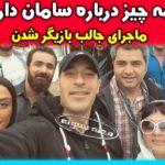 بیوگرافی سامان دارابی بازیگر و همسرش در سریال خانه امن و زیر همکف