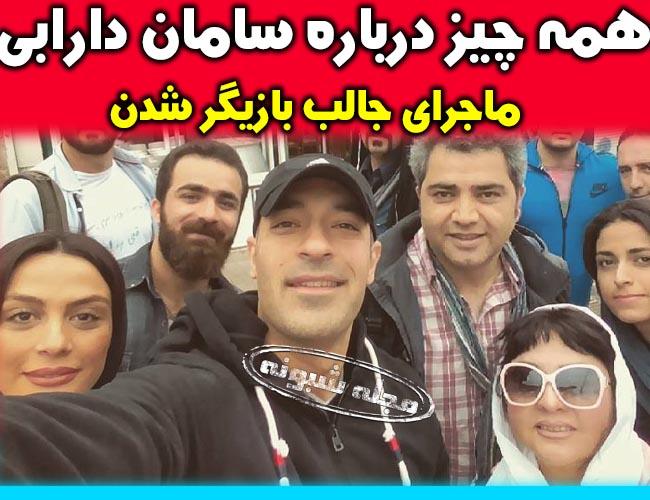بیوگرافی سامان دارابی و همسرش بازیگر نقش فرهاد در سریال زیر همکف