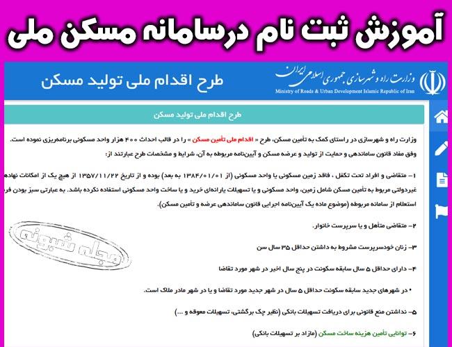 سامانه ثبت نام مسکن ملی یزد و خوزستان و کرمانشاه و همدان
