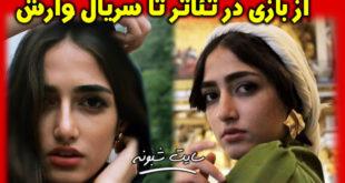 بیوگرافی سارا احمدی بازیگر نقش شکوفه در سریال وارش +تصاویر