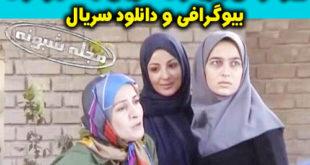 بیوگرافی بازیگران سریال جستجوگران + دانلود سریال جستجوگران