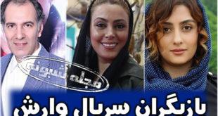 بازیگران سریال وارش | خلاصه داستان و زمان پخش سریال وارش