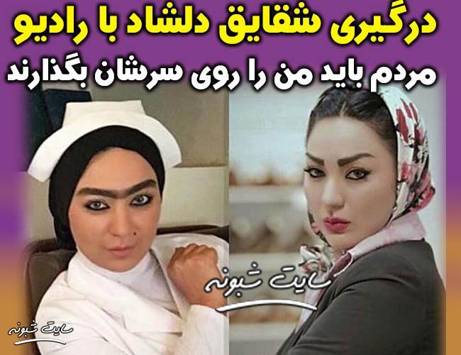 فیلم درگیری شقایق دلشاد با گوینده رادیو تهران برنامه زنده