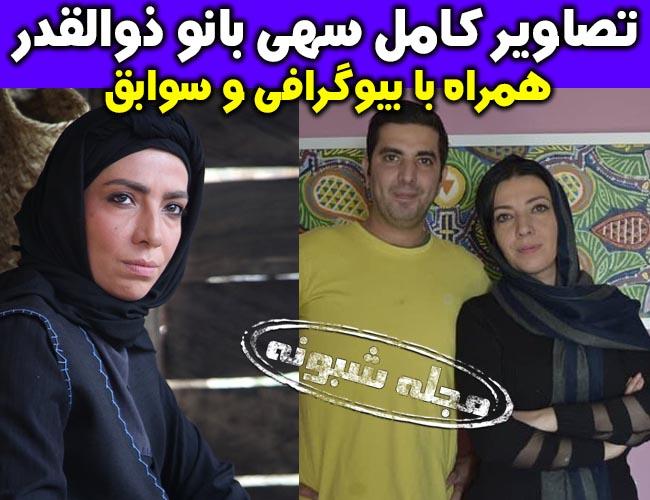 بازیگر نقش گیلان در سریال وارش کیست؟ همسر سهی بانو ذوالقدر