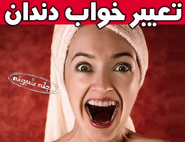 تعبیر خواب افتادن دندان و ریختن دندان (شکستن دندان و دندان لق و سیاه)