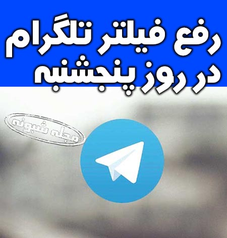 رفع فیلتر تلگرام پنجشنبه 21 آذر سورپرایز وزیر ارتباطات (فوری)