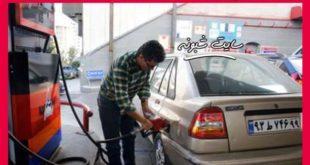تک نرخی شدن بنزین 1500 تومانی و 1800 تومانی (بنزین تک نرخی)